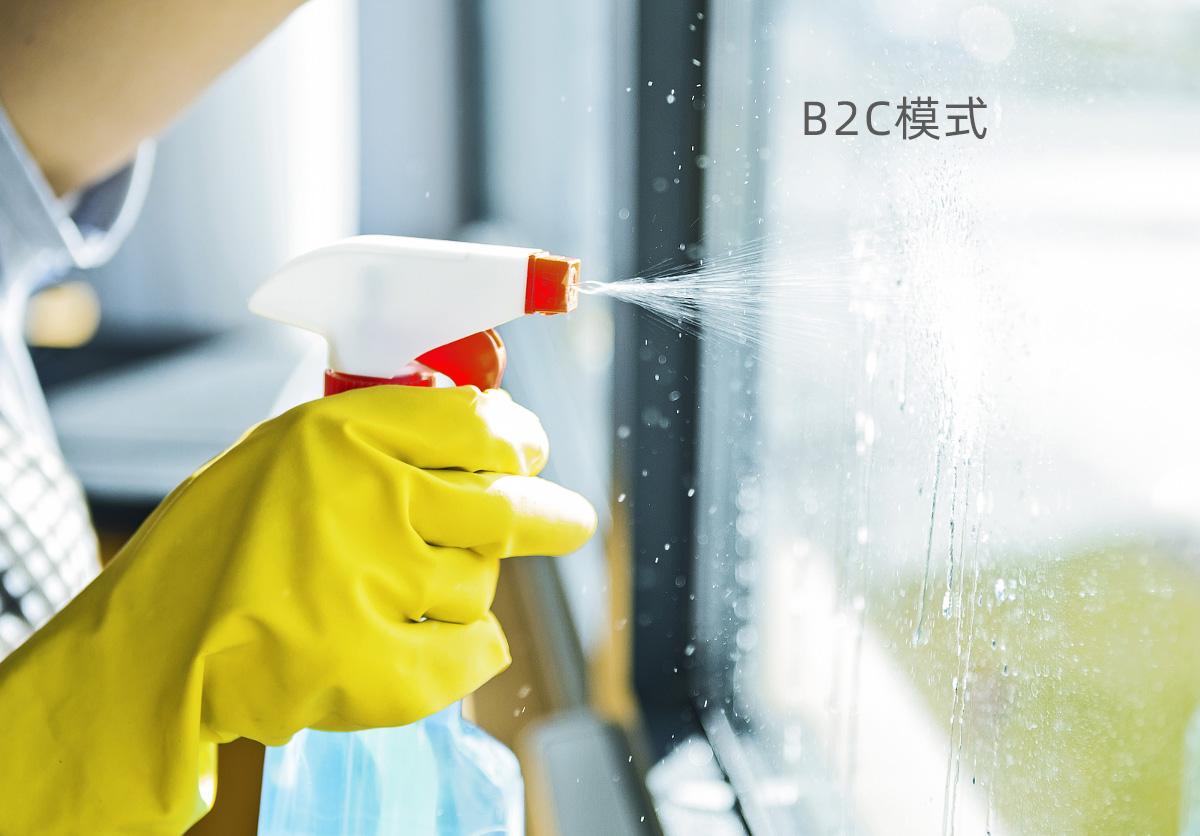 保洁系统应用于B2C类业务